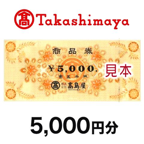 高島屋商品券 5,000円分