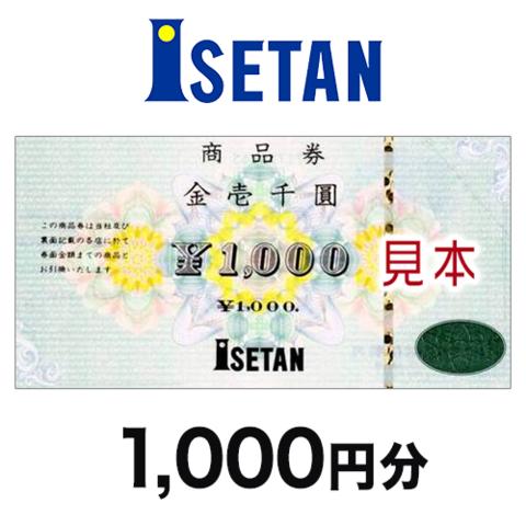 伊勢丹商品券 1,000円分