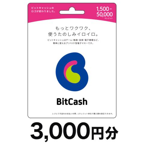 BitCashコード(コード送付) 3,000円分