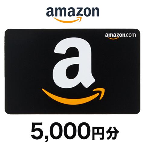 Amazonギフト券(コード送付) 5,000円分