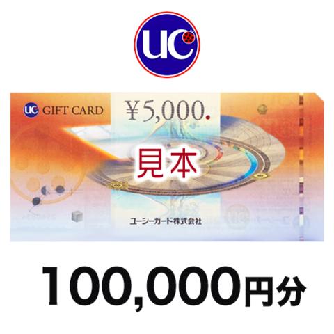 UCギフトカード 100,000円分