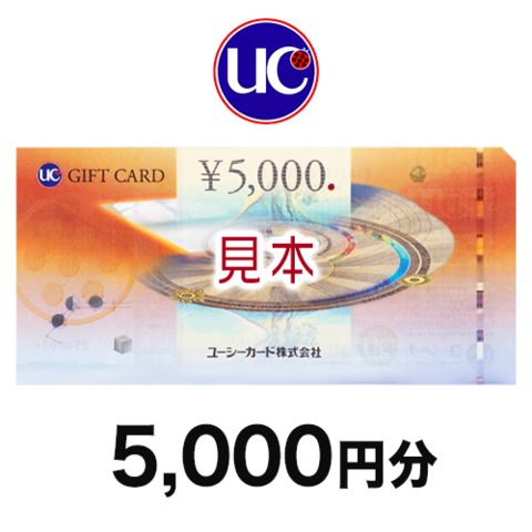 UCギフトカード 5,000円分