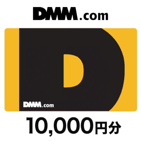 DMMプリペイドカード(コード送付) 10,000円分