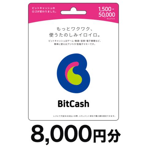 BitCashコード(コード送付) 8,000円分