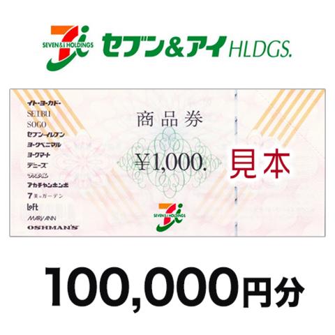 セブン&アイ共通商品券 100,000円分