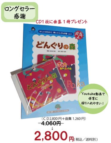 CDどんぐりの森 (プレゼント付)