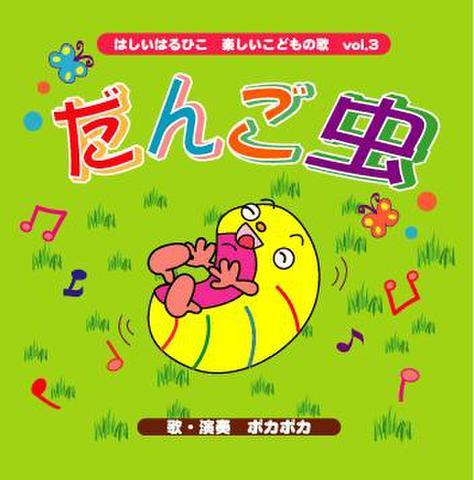CD だんご虫