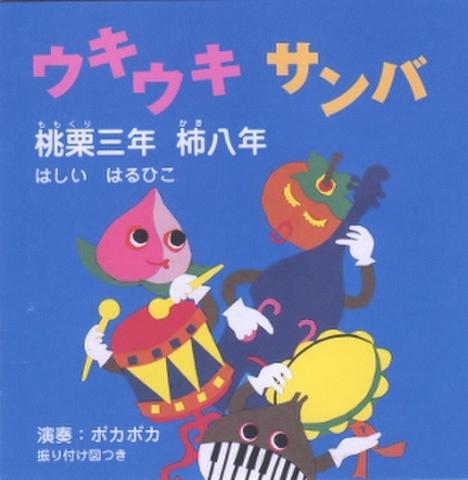 CD ウキウキサンバ