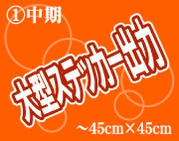 ①中期 大型ステッカー出力 ~450mm×450mm