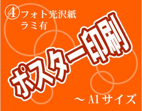 ④ポスター印刷 A1 フォト光沢紙 ラミ有