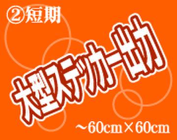 ②短期 大型ステッカー出力 ~600mm×600mm