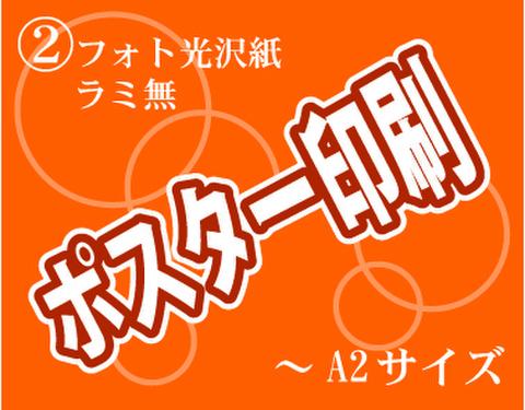 ②ポスター印刷 A2 フォト光沢紙 ラミ無(紙面:ツヤ有)