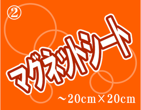 ②マグネットシート ~200mm×200mm