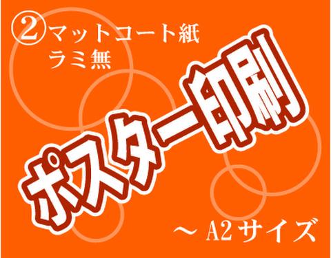 ②ポスター印刷 A2 マットコート紙 ラミ無(紙面:ツヤ無)