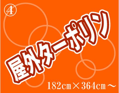 ④屋外ターポリン 1820mm×3640mm~