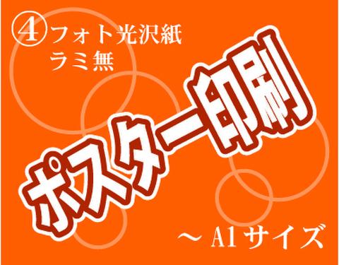 ④ポスター印刷 A1 フォト光沢紙 ラミ無(紙面:ツヤ有)