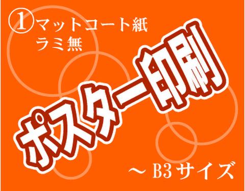 ①ポスター印刷 B3 マットコート紙 ラミ無(紙面:ツヤ無)