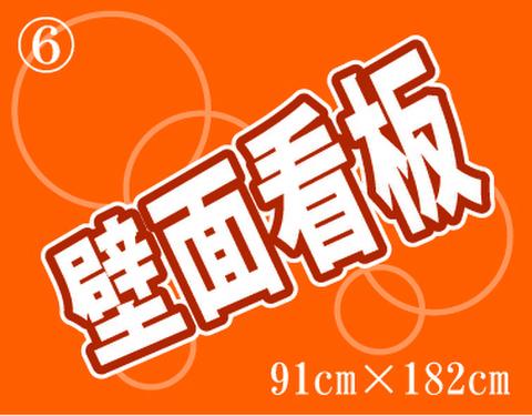 ⑥アルミ複合板3mm+インクジェット出力貼+ラミネート加工(1820mm×910mm)182cm×91cm