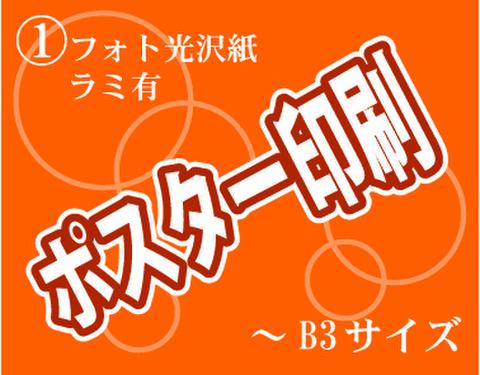 ①ポスター印刷 B3 フォト光沢紙 ラミ有