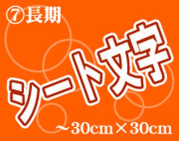 ⑦長期シート文字 300mm角~1文字