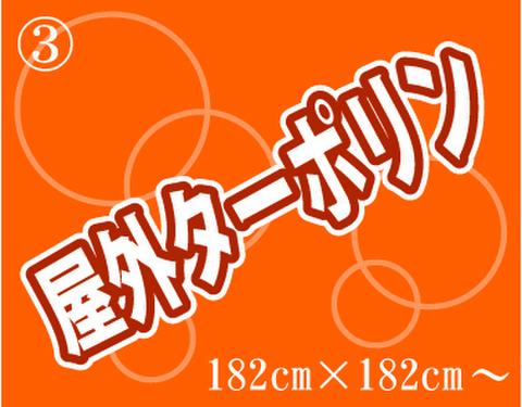 ③屋外ターポリン 1820mm×1820mm~