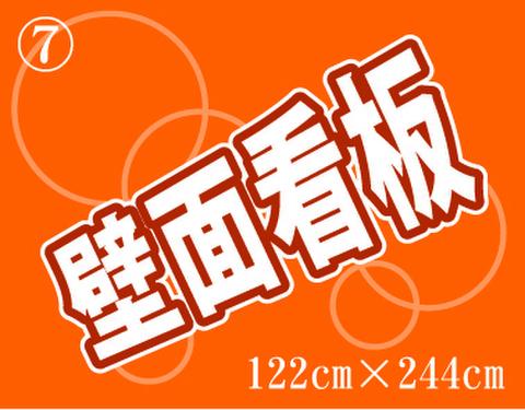 ⑦アルミ複合板3mm+インクジェット出力貼+ラミネート加工(1220mm×2440mm)122cm×244cm