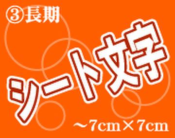 ③長期シート文字 70mm角~1文字