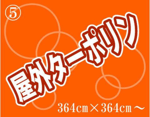 ⑤屋外ターポリン 3640mm×3640mm~