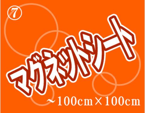 ⑦マグネットシート ~1000mm×1000mm