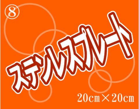 ⑧ステンレスプレート 200mm×200mm