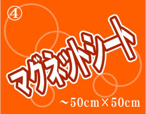 ④マグネットシート ~500mm×500mm