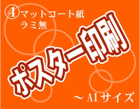 ④ポスター印刷 A1 マットコート紙 ラミ無(紙面:ツヤ無)