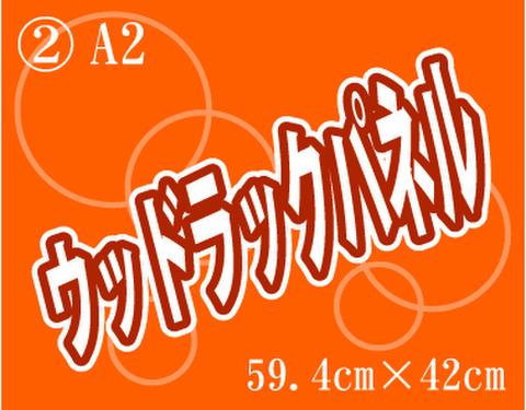 ②ウッドラックパネル (A2)594mm×420mm~