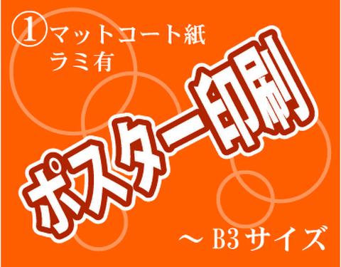 ①ポスター印刷 B3 マットコート紙 ラミ有