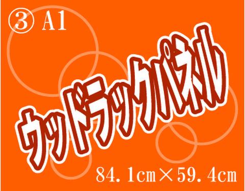 ③ウッドラックパネル (A1)841mm×594mm~