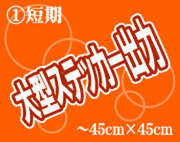 ①短期 大型ステッカー出力 ~450mm×450mm