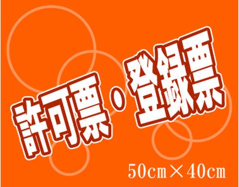 許可票・登録票 50cm×40cm