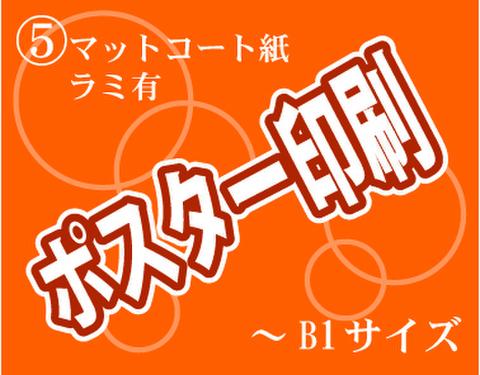 ⑤ポスター印刷 B1 マットコート紙 ラミ有