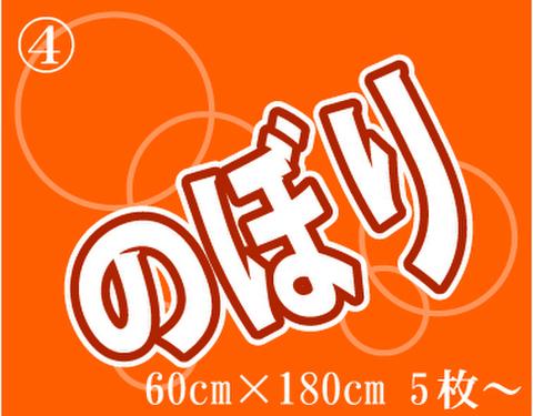 ④のぼり 600mm×1800mm 5枚~