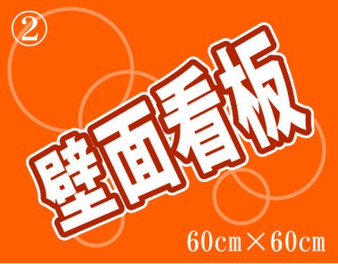 ②アルミ複合板3mm+インクジェット出力貼+ラミネート加工(600mm×600mm)60cm×60cm