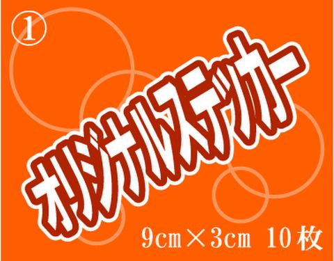 ①オリジナルステッカー9cm×3cm 10枚