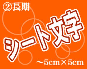 ②長期シート文字 50mm角~1文字