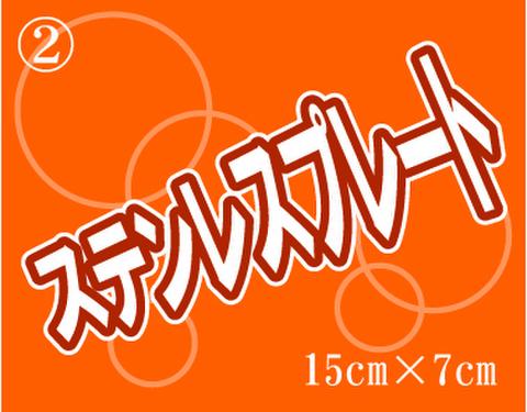 ②ステンレスプレート 150mm×70mm