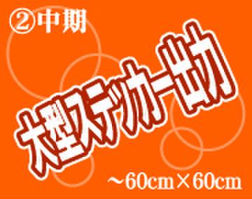 ②中期 大型ステッカー出力 ~600mm×600mm