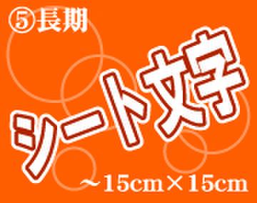 ⑤長期シート文字 150mm角~1文字
