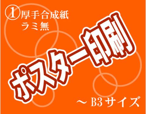 ①ポスター印刷 B3 厚手合成紙 ラミ無(紙面:ツヤ無)