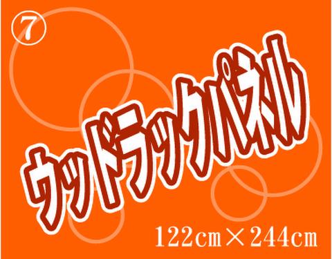 ⑦ウッドラックパネル 1220mm×2440mm