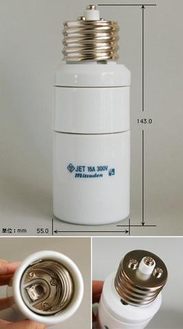 E39-E39延長ソケット       ロング143mm(延長は90~100mm) 磁器製(陶器)PSE耐震型 日本製