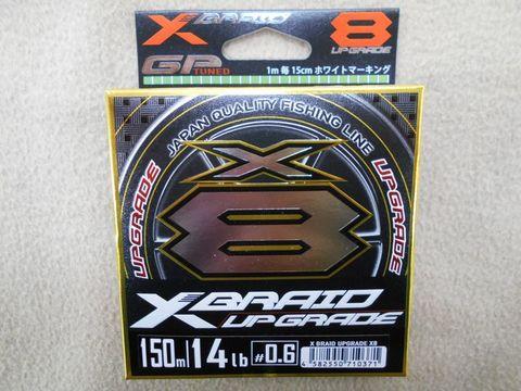 YGKよつあみ エックスブレイド アップグレードX8  150m 0.6号 X-BRAID Xブレイド
