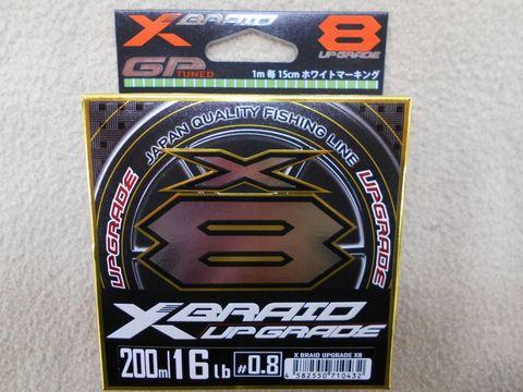 YGKよつあみ エックスブレイド アップグレードX8  200m 0.8号 X-BRAID Xブレイド